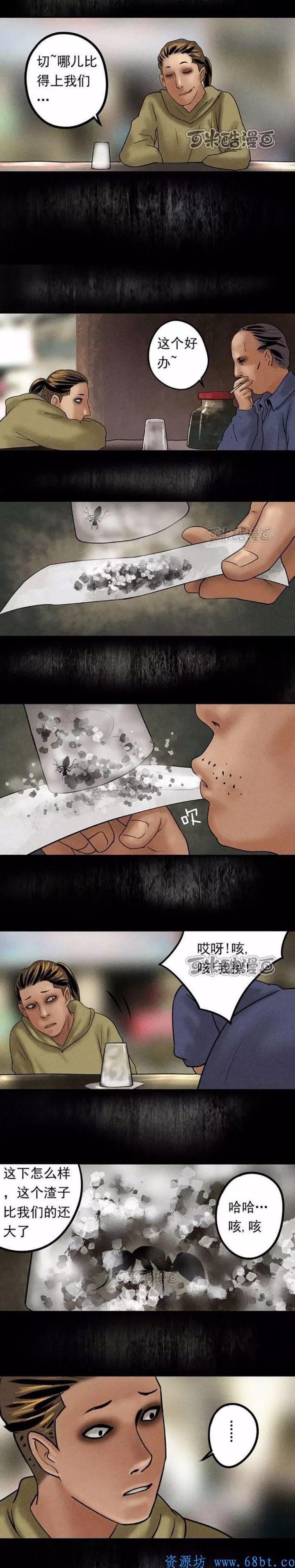 [恐怖漫画] 城,恐怖漫画,第7张
