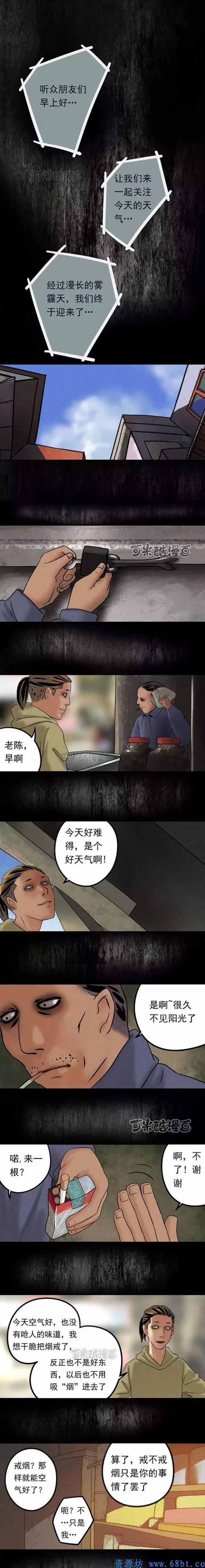 [恐怖漫画] 城,恐怖漫画,第8张