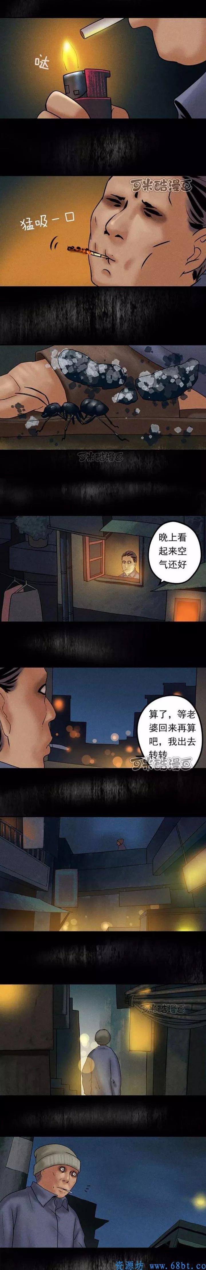 [恐怖漫画] 城,恐怖漫画,第12张