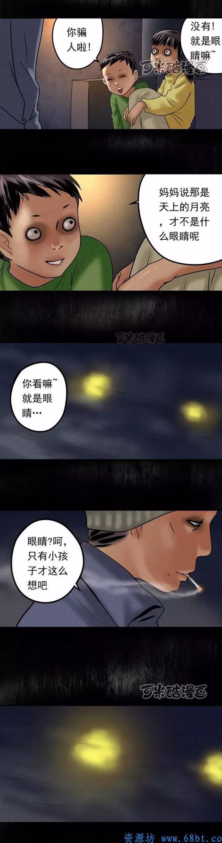 [恐怖漫画] 城,恐怖漫画,第13张