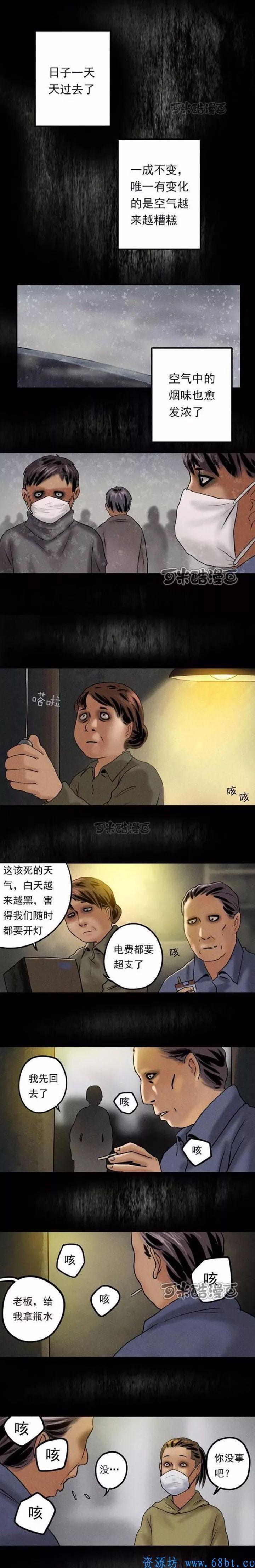 [恐怖漫画] 城,恐怖漫画,第15张