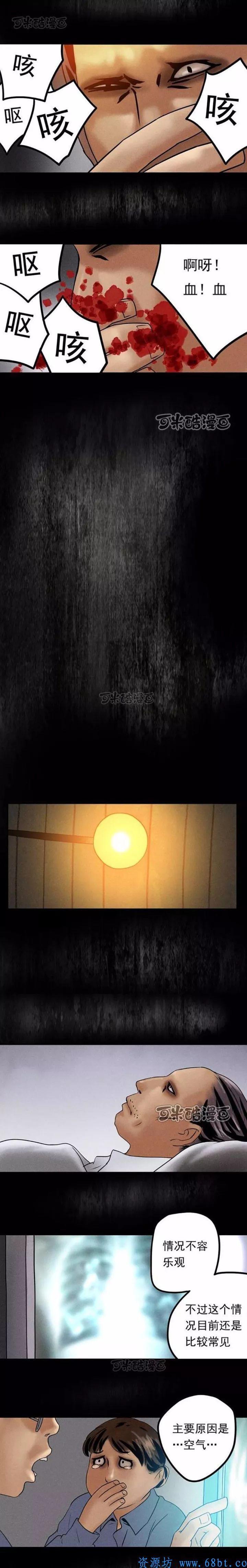 [恐怖漫画] 城,恐怖漫画,第16张
