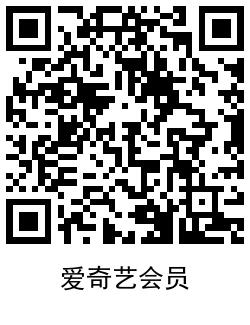 [免费会员] 爱奇艺腾讯视频会员领1~30天会员,QRCode 20210912192245.png,爱奇艺,腾讯视频,教程,视频,电脑,软件,免费会员,第2张