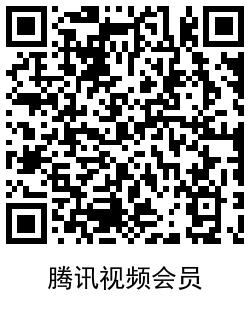 [免费会员] 爱奇艺腾讯视频会员领1~30天会员,QRCode 20210912192257.png,爱奇艺,腾讯视频,教程,视频,电脑,软件,免费会员,第3张