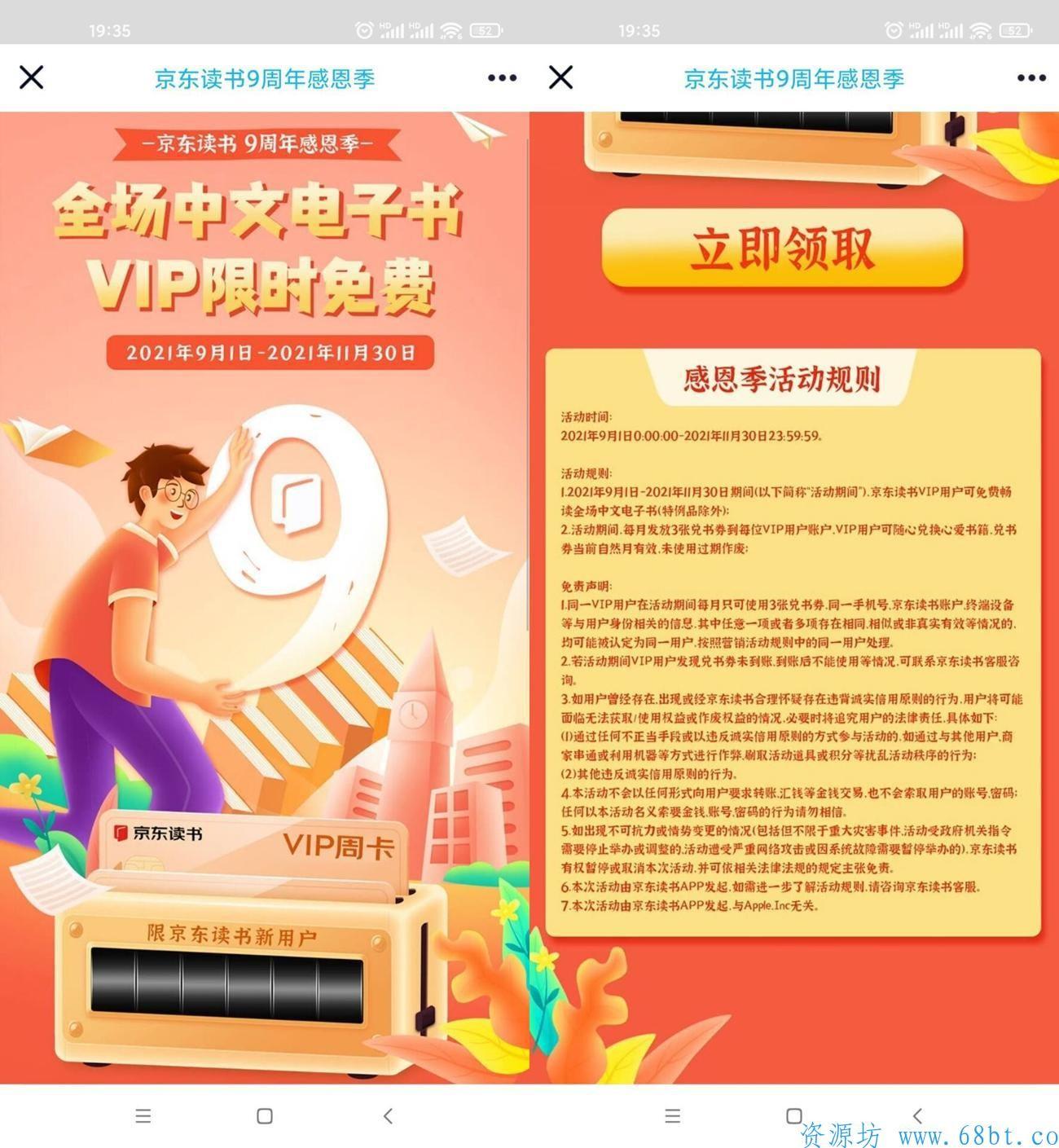 [免费会员] 京东读书会员中文电子书无限畅读,HT 20210912193613 爱奇艺.jpg,京东读书,电子书,教程,电脑,软件,免费会员,手机,第1张